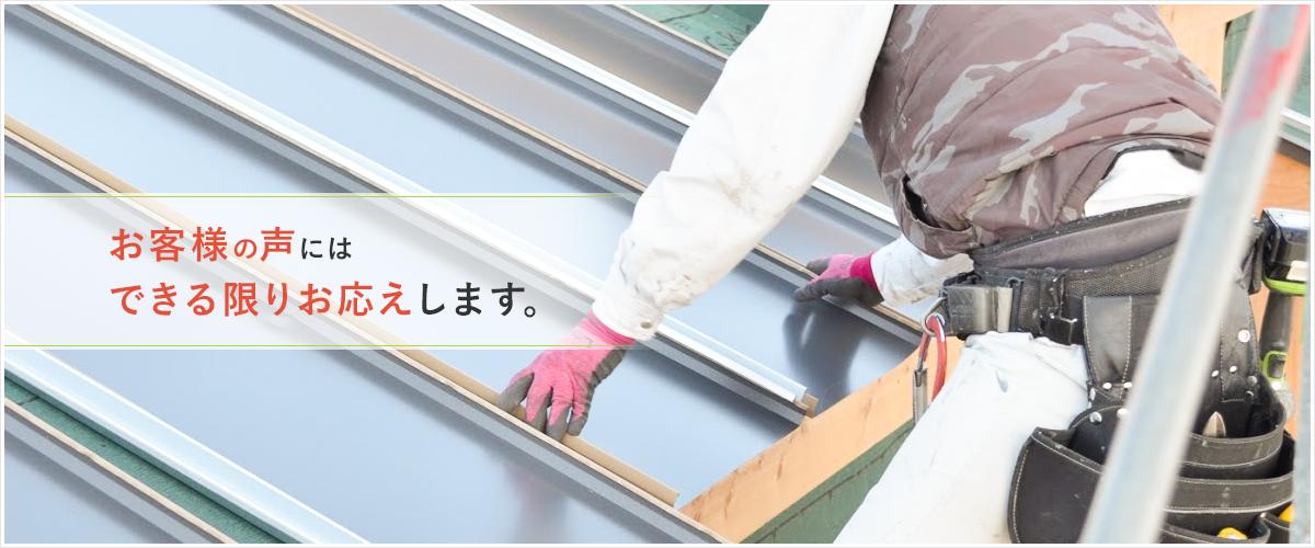 屋根の上で作業する男性
